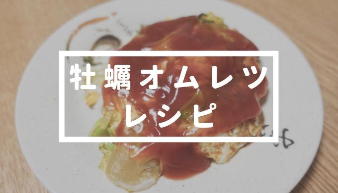 牡蠣オムレツレシピ