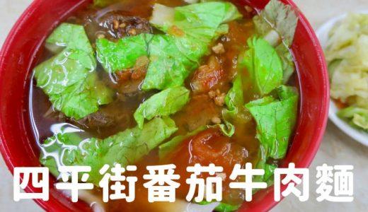 台北「四平街番茄牛肉麵」トマト好きにはたまらないもちもち牛肉麺