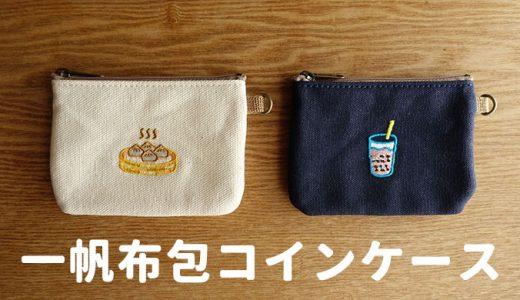Pinkoiで「一帆布包」タピオカミルクティーと小籠包のコインケースを買いました