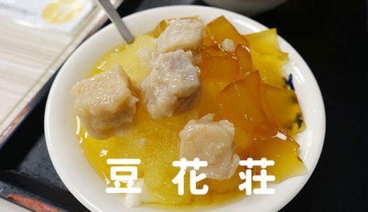 台北 寧夏夜市「豆花荘」粉粿&タロイモ豆花とあずき豆花を食べました