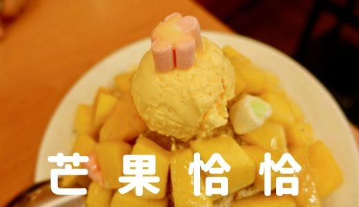 高雄「芒果恰恰」マンゴーチャチャは日本語メニュー有で初心者におすすめ