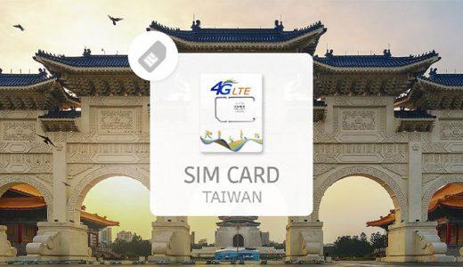 【中華電信】KKdayのSIMカードは安くて便利!リピートした理由【台灣大哥大】