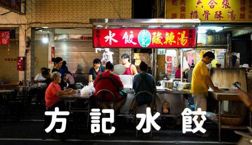 高雄 六合夜市「方記水餃」プリプリ水餃子をテイクアウト!パッションフルーツをデザートに晩酌