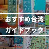 おすすめ台湾ガイドブック