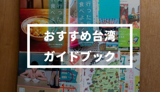 台湾リピーターの私がおすすめする台湾ガイドブック10選