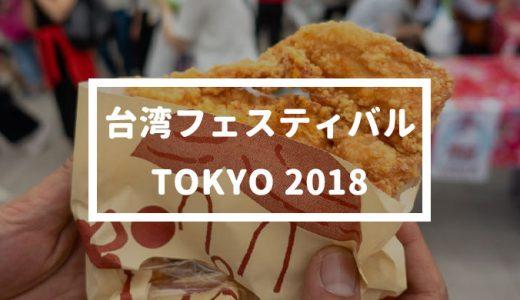 【酷評注意】台湾フェスティバルTOKYO 2018に行った感想
