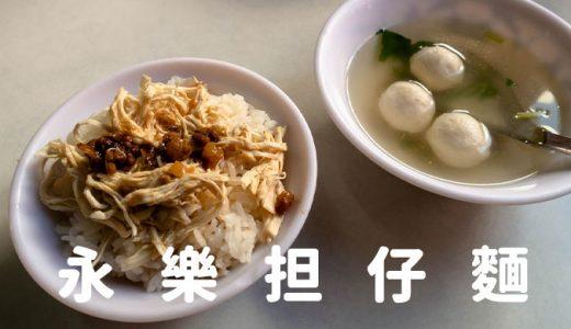 台北「永樂担仔麵」孤独のグルメで五郎さんが食べた鶏肉飯を食べてきた