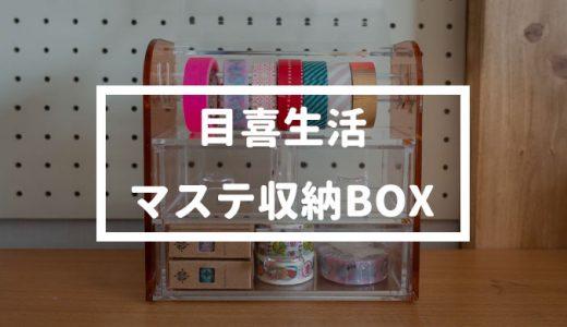 Pinkoiで「Moosy Life」オシャレなマステ収納BOXを買いました