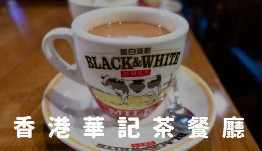 渋谷「香港華記茶餐廳」香港ミルクティーとエッグタルトがおいしい!