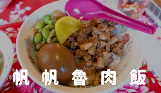 曳舟「帆帆魯肉飯」台湾リピーターが納得する本場の味の魯肉飯
