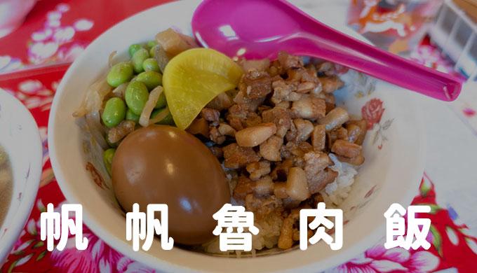 帆帆魯肉飯