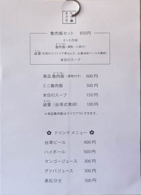 帆帆魯肉飯のメニュー