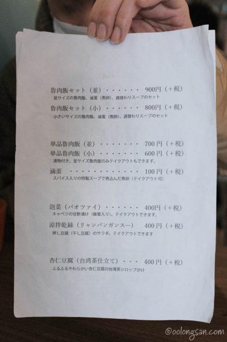 帆帆魯肉飯メニュー