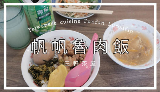 三軒茶屋「帆帆魯肉飯」台湾リピーターも納得!本場の味の魯肉飯が美味しすぎる