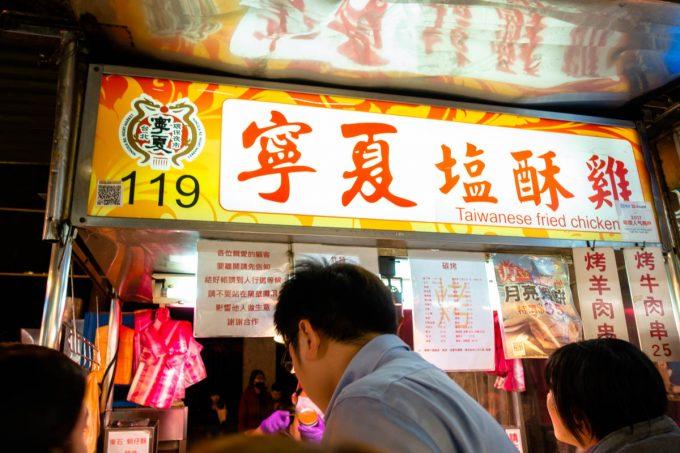 寧夏塩酥雞