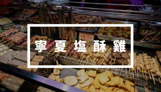 寧夏夜市「鹽酥雞」台湾やみつきサクサク唐揚げの買い方と注意点