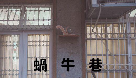 インスタ映え!台南「蝸牛巷」カタツムリに出会えるかわいい路地