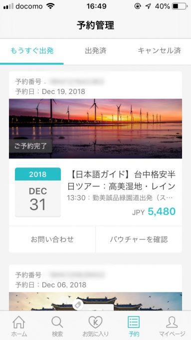 KKdayアプリ