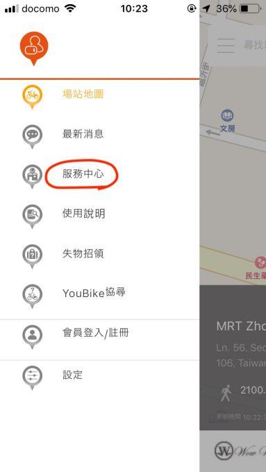 Ubikeアプリ