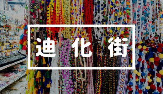 【客家花布】迪化街で布やパーツを買って自分だけの台湾雑貨を作ろう【台湾土産】