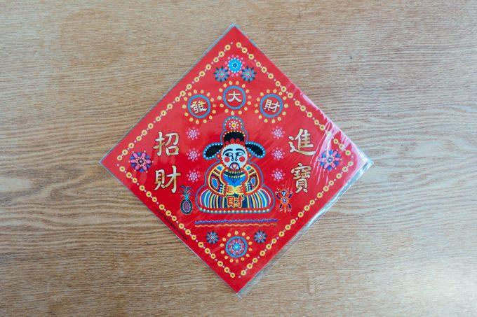 レインボービレッジ(彩虹眷村)のお土産