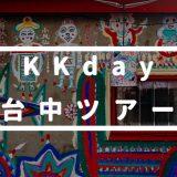 KKday台中ツアー