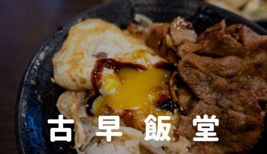 台中「古早飯堂」高雄や台南名物まで揃う食堂で台湾グルメを堪能