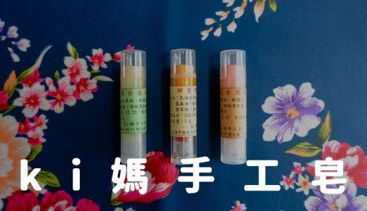 【台湾土産】台北「Ki媽手工皂」精油の香り!手作りリップクリームが買えるお店を紹介