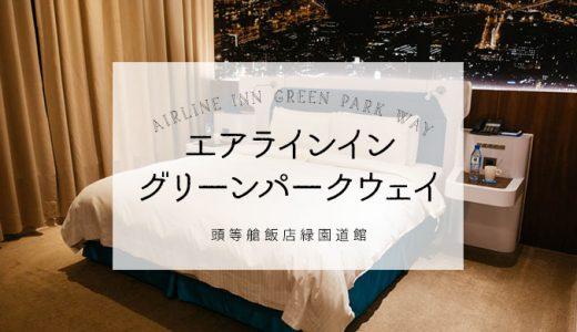 台中「エアラインイン グリーンパークウェイ」キレイで便利!台中観光におすすめホテル