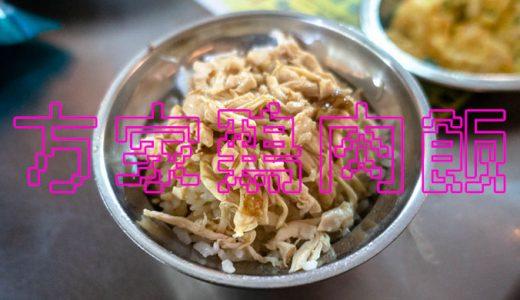 寧夏夜市「方家鶏肉飯」ジューシーで旨味が半端ないおすすめ鶏肉飯