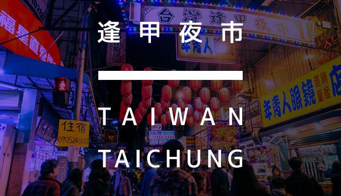台湾悪魔鶏排