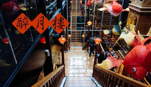 【メニュー画像あり】台中 宮原眼科レストラン「酔月楼」オリジナルパフェと台湾グルメを食べてきた