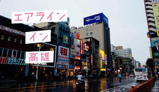 高雄駅近「エアラインイン高雄」便利で日本語OK!最高すぎてリピートしたホテル