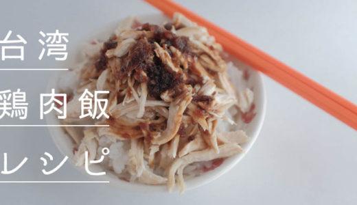 【台湾】鶏肉飯(ジーローファン)簡単レシピ!大同電鍋レシピあり〼【本格】