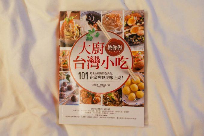 大廚 教你做 台灣小吃