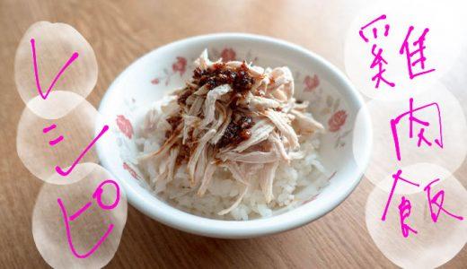 【本場の味】台湾 鶏肉飯(ジーローファン)簡単レシピ【台湾レシピ本参考】