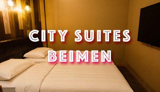 台北「シティスイーツ北門館」立地が最高すぎてリピートしたおすすめホテル