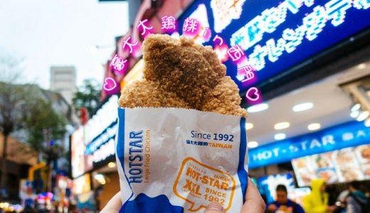 台湾の巨大フライドチキン「豪大大鶏排」は西門でも食べられるよ!