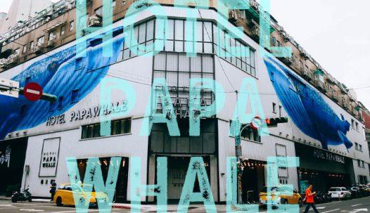 台北「ホテルパパホエール」台湾の原宿 西門を満喫するのにおすすめ