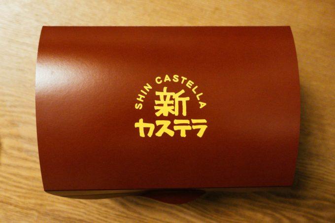 高円寺新カステラ