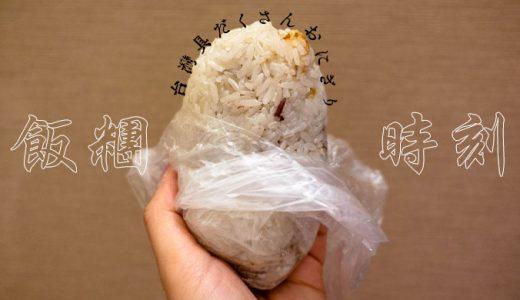 台北「飯糰時刻」朝食は台湾風具だくさんおにぎりがおすすめ!