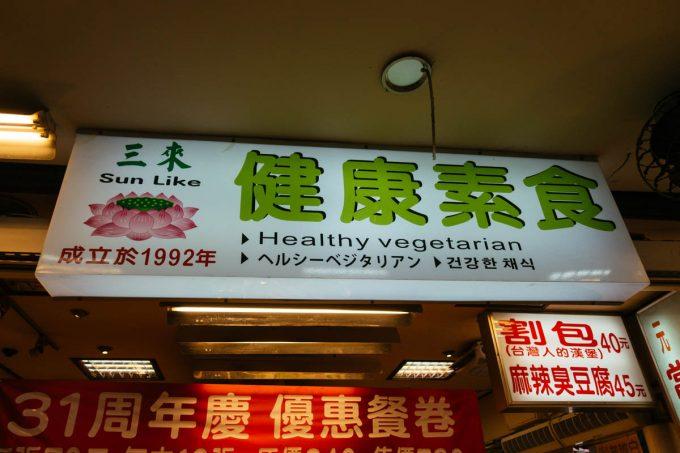 三來素食館