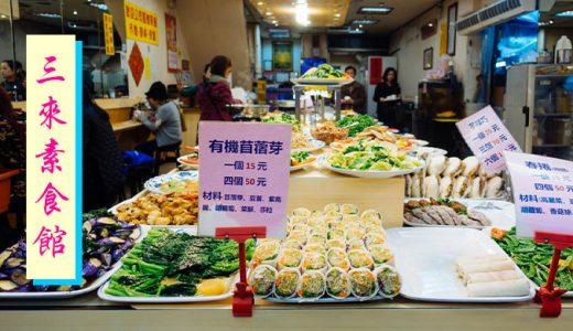 台北「三來素食館」量り売りベジタリアンレストランは美味しくてワクワクするお店です