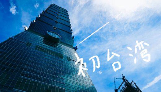初台湾で「てるみくらぶ」と「ブラザーホテル」を利用した感想