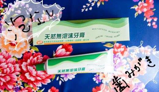 【台湾土産】泡なし歯磨き「天然無泡沫牙膏」がツルツルで磨きやすくておすすめです!