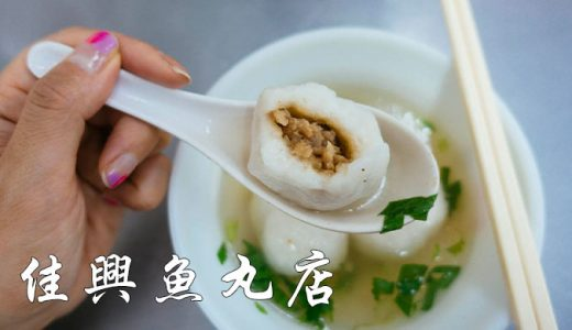台北「佳興魚丸店」モチモチ団子スープは美味しすぎて食べなきゃ損!