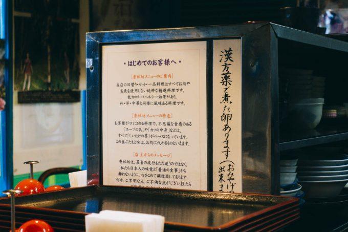 中野 香林坊