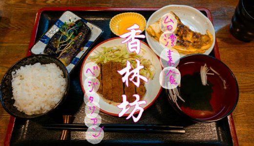 中野「香林坊」パワフルな女将さんが作る台湾素食(ベジタリアン)定食を食べました