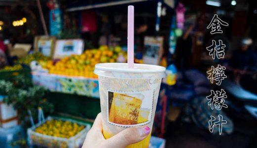 台北「金桔檸檬汁」キンカンレモンジュースは迪化街散策にピッタリです