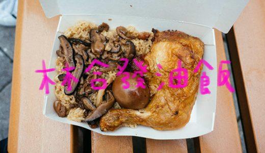台北 迪化街「林合發油飯店」並んででも食べたい絶品台湾おこわ